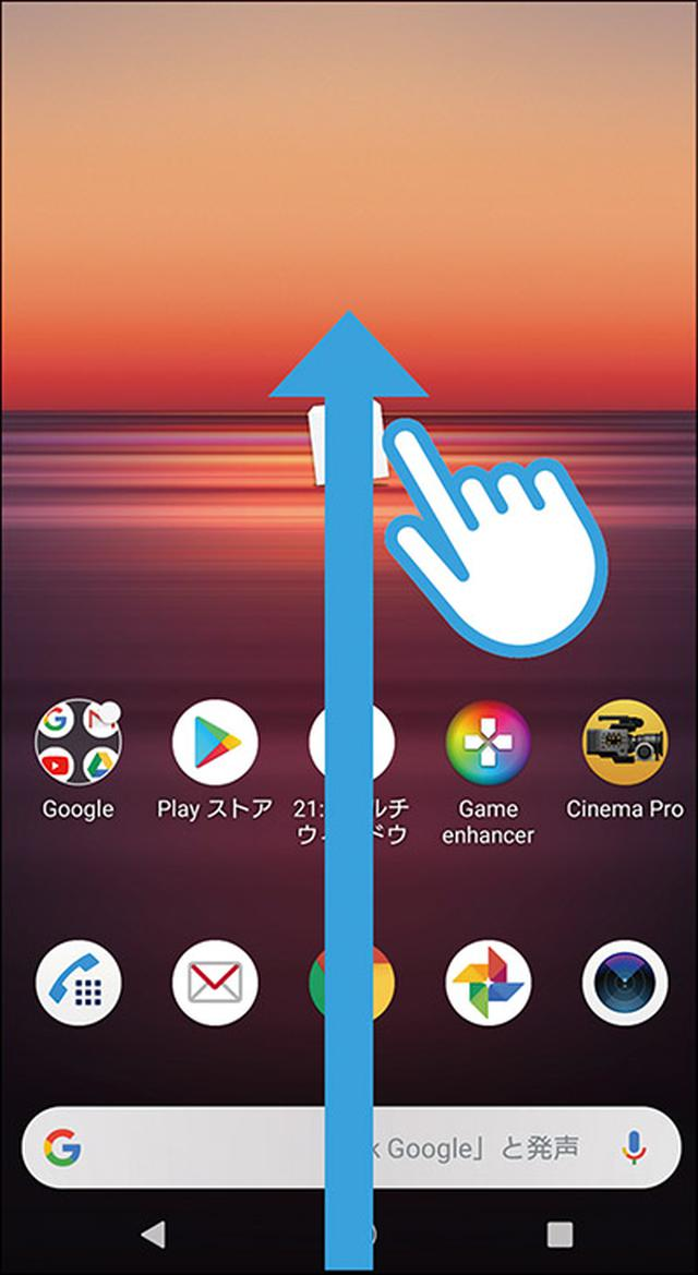 画像1: 【Android】初心者・中級者向け!スマホが快適になる「初期設定」の変更方法(前編)