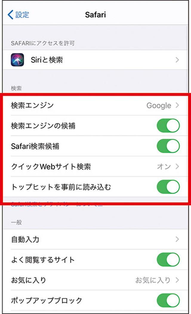 画像33: 【iPhone】初心者・中級者向け!スマホが快適になる「初期設定」の変更方法