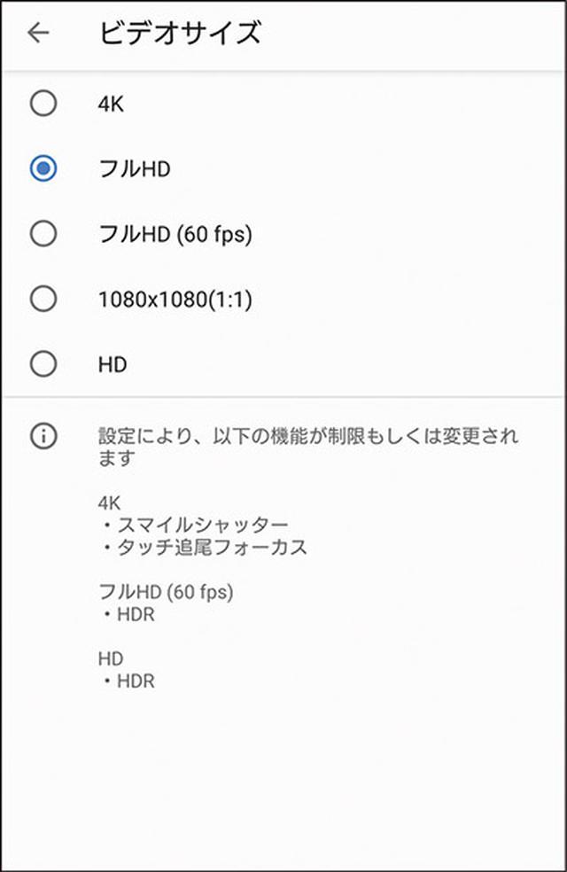 画像33: 【Android】初心者・中級者向け!スマホが快適になる「初期設定」の変更方法(後編)