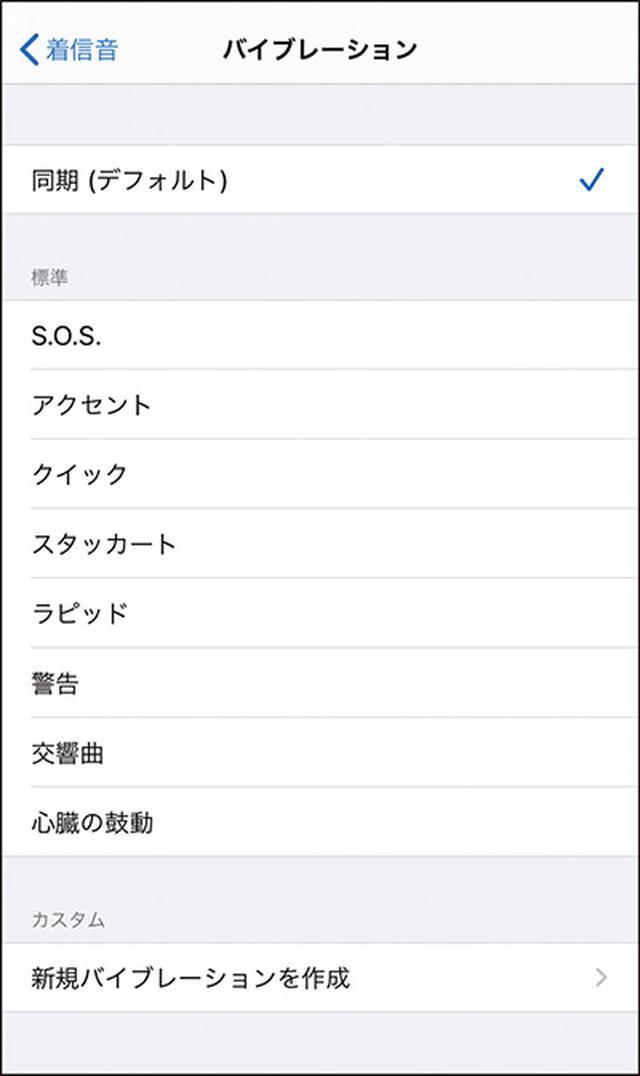 画像40: 【iPhone】初心者・中級者向け!スマホが快適になる「初期設定」の変更方法