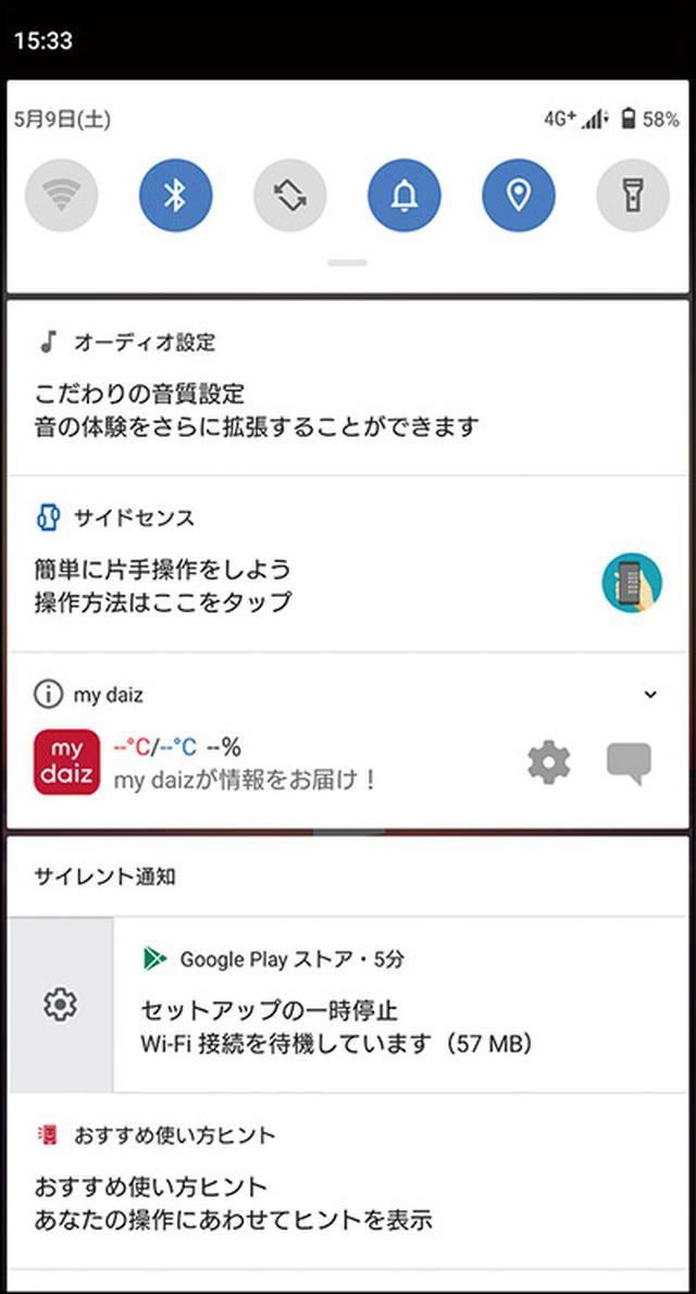 画像13: 【Android】初心者・中級者向け!スマホが快適になる「初期設定」の変更方法(後編)
