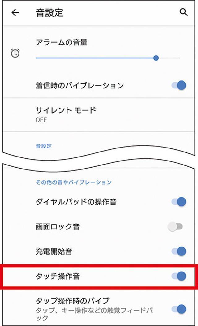 画像20: 【Android】初心者・中級者向け!スマホが快適になる「初期設定」の変更方法(後編)