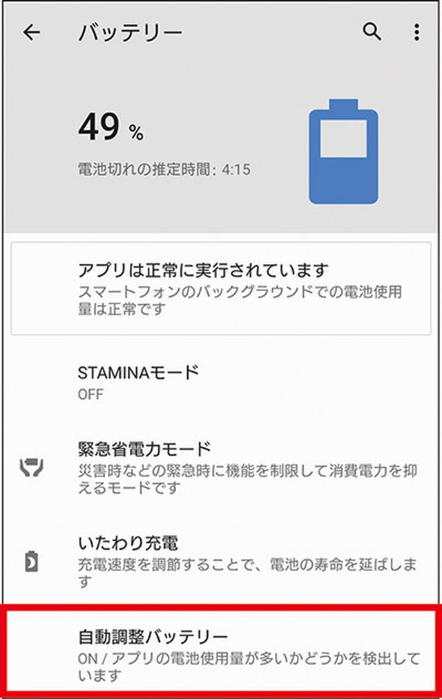 画像55: 【Android】初心者・中級者向け!スマホが快適になる「初期設定」の変更方法(後編)