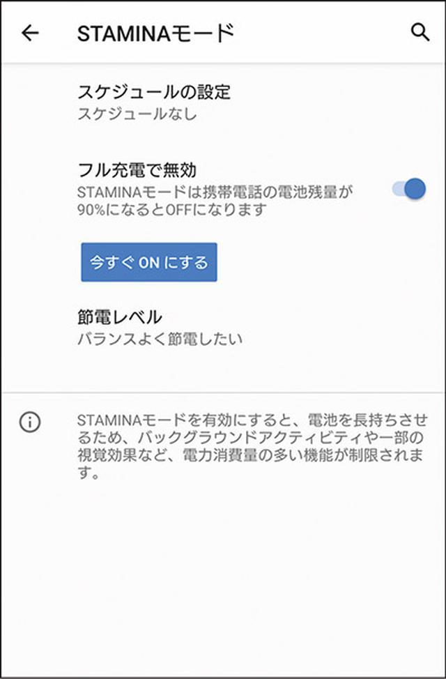 画像56: 【Android】初心者・中級者向け!スマホが快適になる「初期設定」の変更方法(後編)