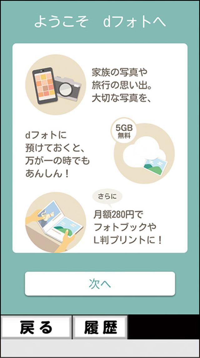 画像54: 【Android】初心者・中級者向け!スマホが快適になる「初期設定」の変更方法(後編)