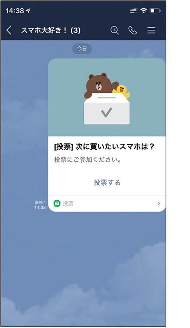 画像6: 【LINEの便利機能】意外と知られていないお役立ちツール3選