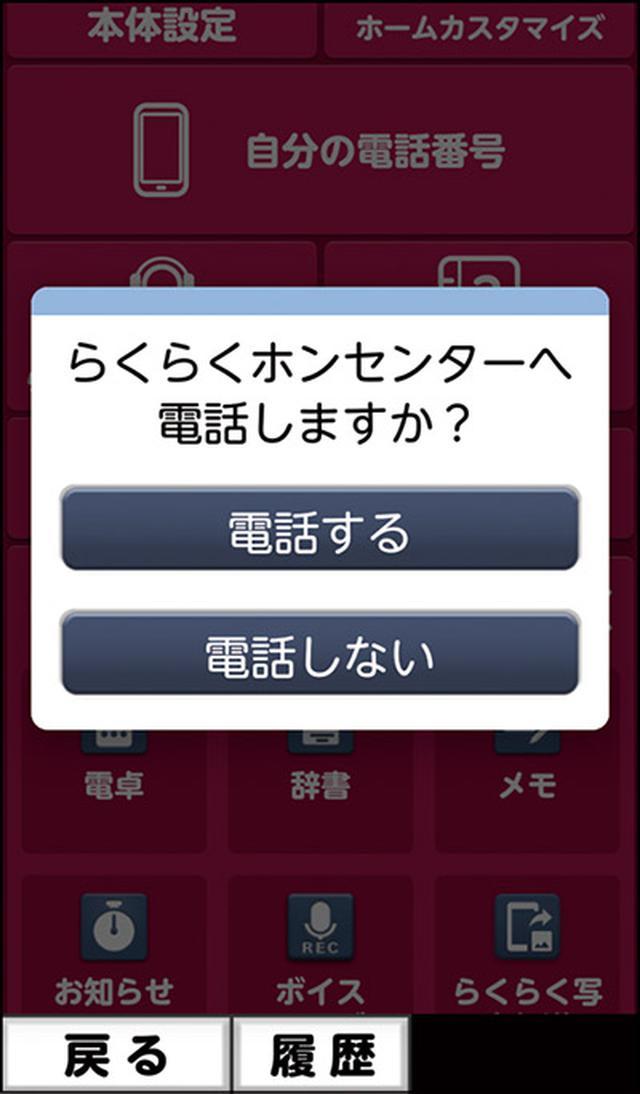画像66: 【Android】初心者・中級者向け!スマホが快適になる「初期設定」の変更方法(後編)