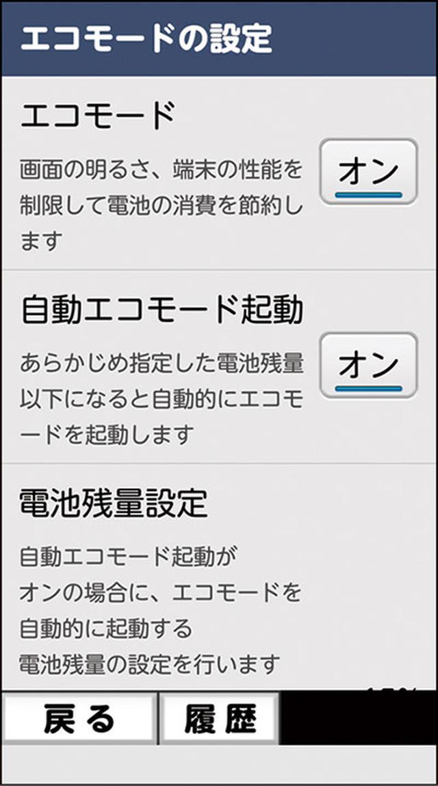 画像60: 【Android】初心者・中級者向け!スマホが快適になる「初期設定」の変更方法(後編)