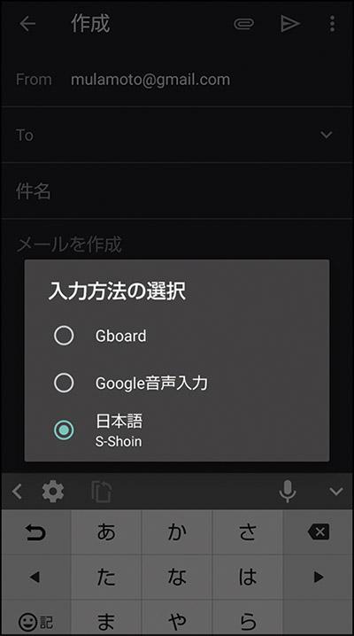 画像47: 【Android】初心者・中級者向け!スマホが快適になる「初期設定」の変更方法(前編)