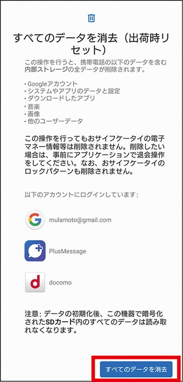 画像62: 【Android】初心者・中級者向け!スマホが快適になる「初期設定」の変更方法(後編)