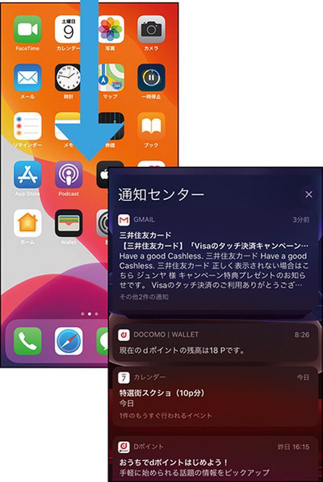 画像35: 【iPhone】初心者・中級者向け!スマホが快適になる「初期設定」の変更方法
