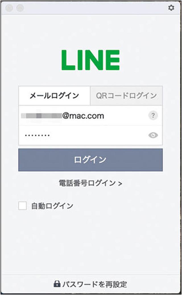画像: オンライン会議に「LINE」を使うメリットは?PC版なら背景をぼかす設定が可能
