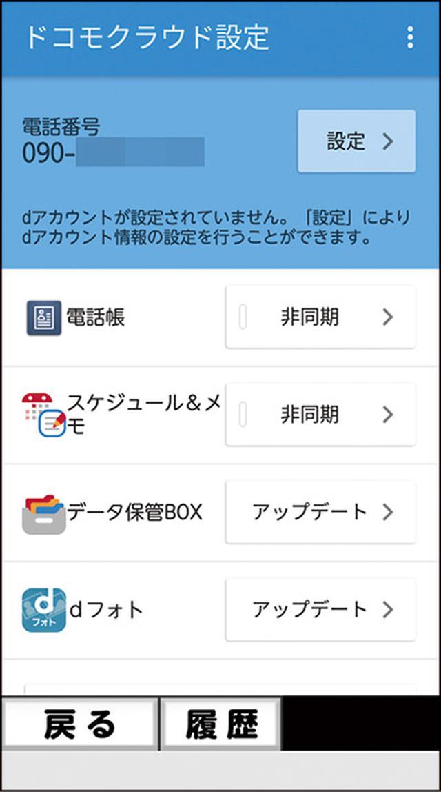 画像48: 【Android】初心者・中級者向け!スマホが快適になる「初期設定」の変更方法(後編)