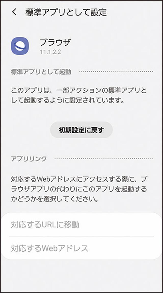 画像11: 【Android】初心者・中級者向け!スマホが快適になる「初期設定」の変更方法(後編)