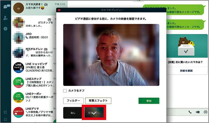 画像: パソコン版のLINEはオンラインミーティングにも便利。背景をぼかすこともできる。