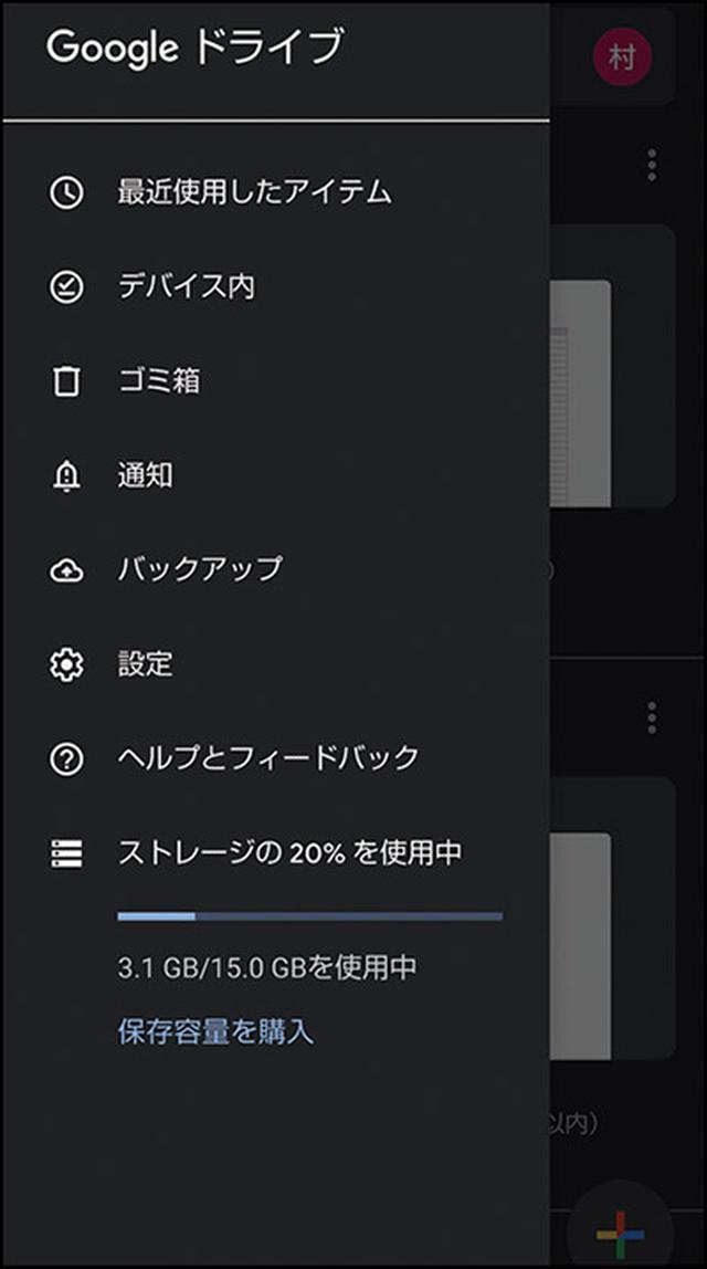 画像46: 【Android】初心者・中級者向け!スマホが快適になる「初期設定」の変更方法(後編)