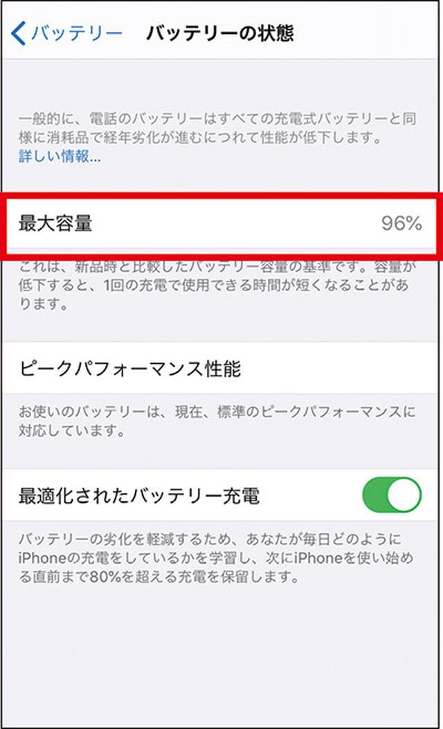 画像58: 【iPhone】初心者・中級者向け!スマホが快適になる「初期設定」の変更方法