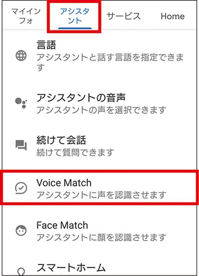 画像27: 【Android】初心者・中級者向け!スマホが快適になる「初期設定」の変更方法(後編)
