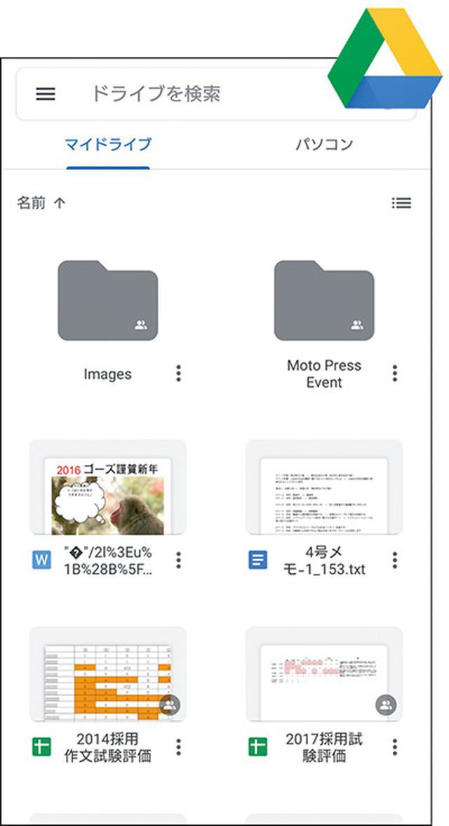 画像43: 【Android】初心者・中級者向け!スマホが快適になる「初期設定」の変更方法(後編)