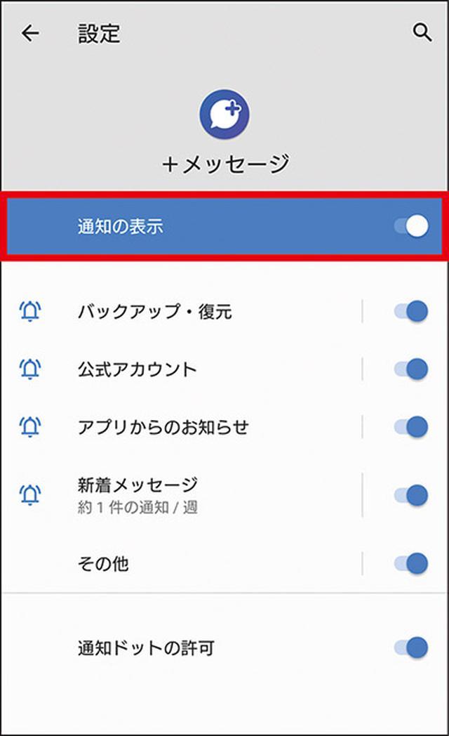 画像14: 【Android】初心者・中級者向け!スマホが快適になる「初期設定」の変更方法(後編)
