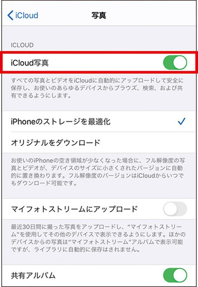 画像53: 【iPhone】初心者・中級者向け!スマホが快適になる「初期設定」の変更方法