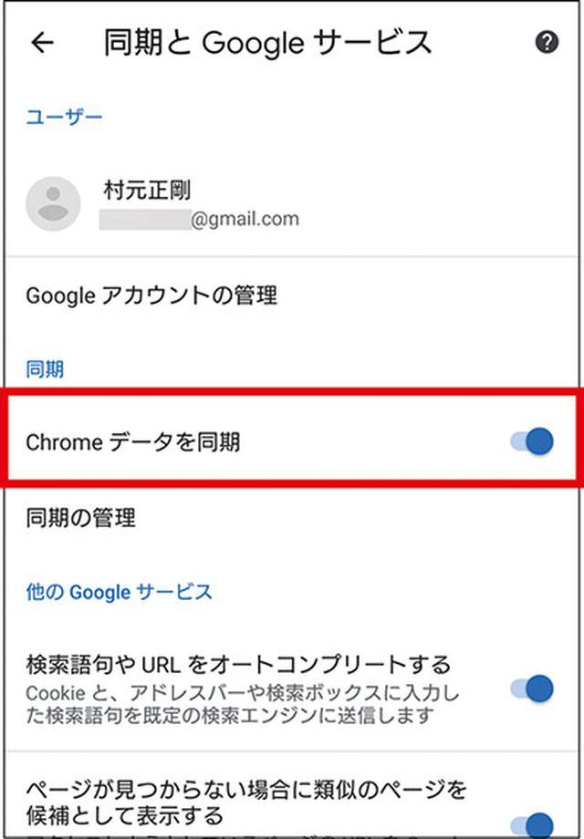 画像8: 【Android】初心者・中級者向け!スマホが快適になる「初期設定」の変更方法(後編)