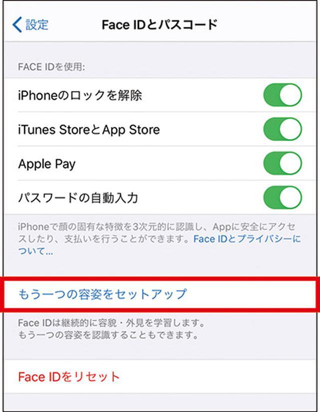 画像59: 【iPhone】初心者・中級者向け!スマホが快適になる「初期設定」の変更方法