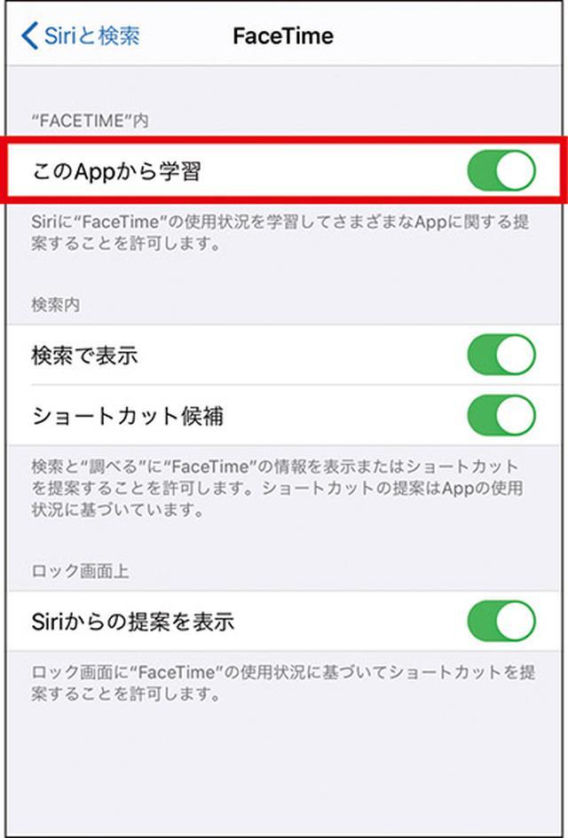 画像43: 【iPhone】初心者・中級者向け!スマホが快適になる「初期設定」の変更方法