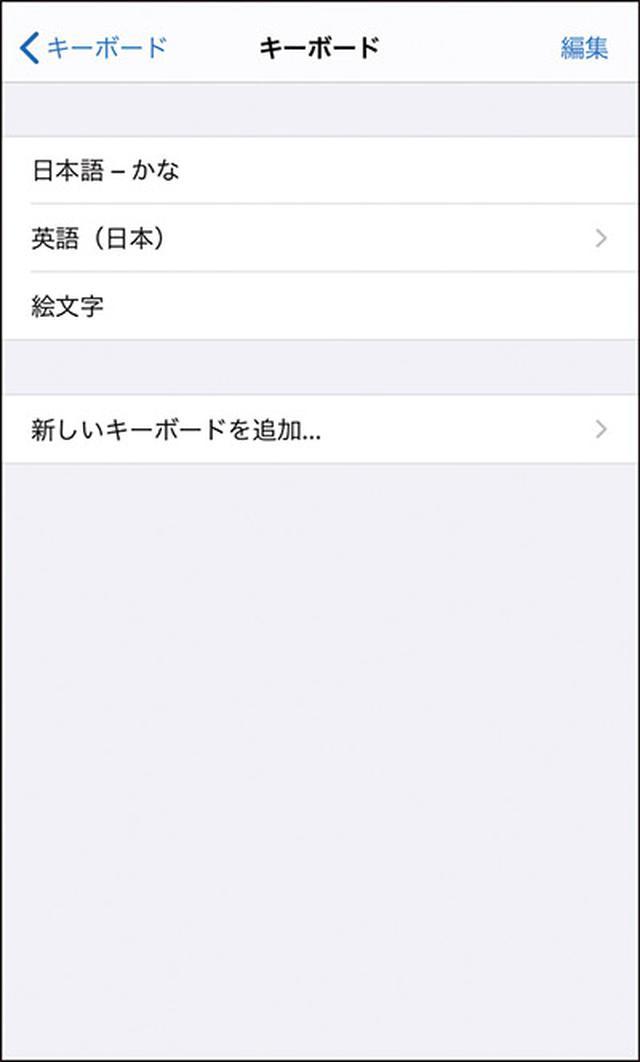 画像26: 【iPhone】初心者・中級者向け!スマホが快適になる「初期設定」の変更方法