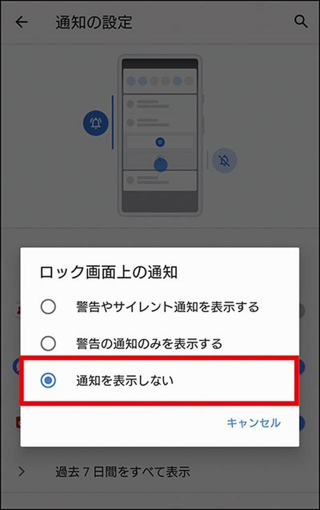 画像15: 【Android】初心者・中級者向け!スマホが快適になる「初期設定」の変更方法(後編)