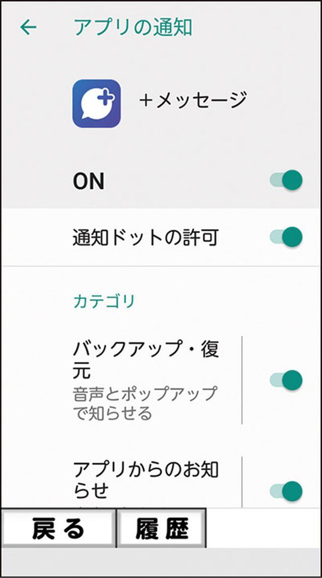 画像18: 【Android】初心者・中級者向け!スマホが快適になる「初期設定」の変更方法(後編)
