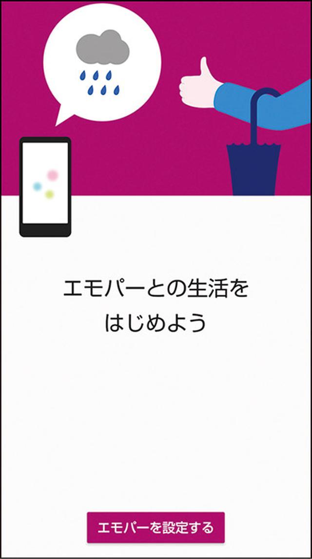 画像28: 【Android】初心者・中級者向け!スマホが快適になる「初期設定」の変更方法(後編)