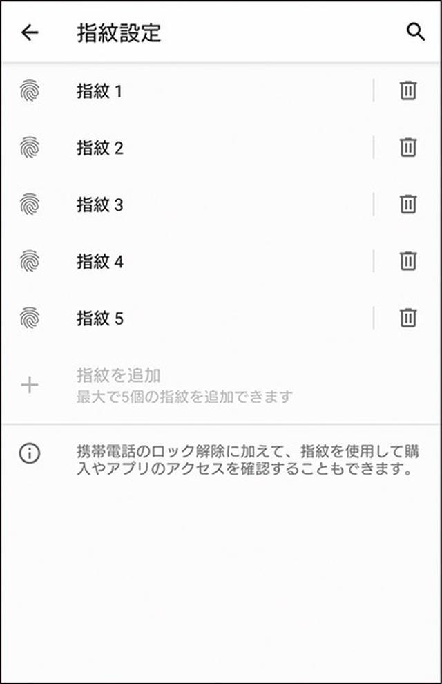 画像61: 【Android】初心者・中級者向け!スマホが快適になる「初期設定」の変更方法(後編)