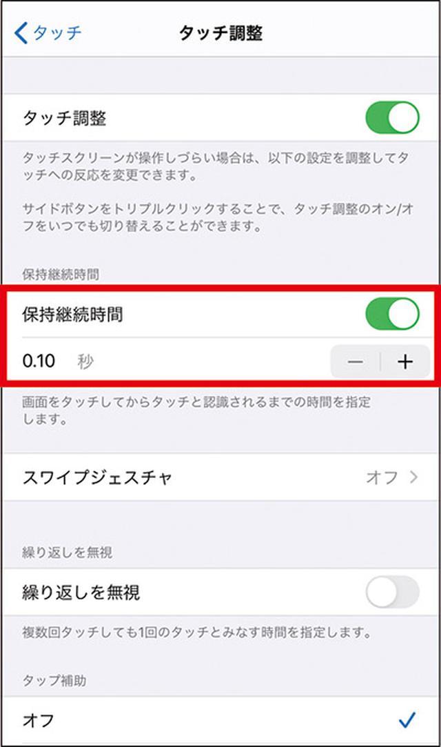 画像38: 【iPhone】初心者・中級者向け!スマホが快適になる「初期設定」の変更方法
