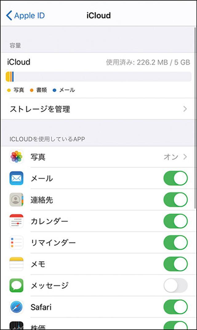 画像51: 【iPhone】初心者・中級者向け!スマホが快適になる「初期設定」の変更方法