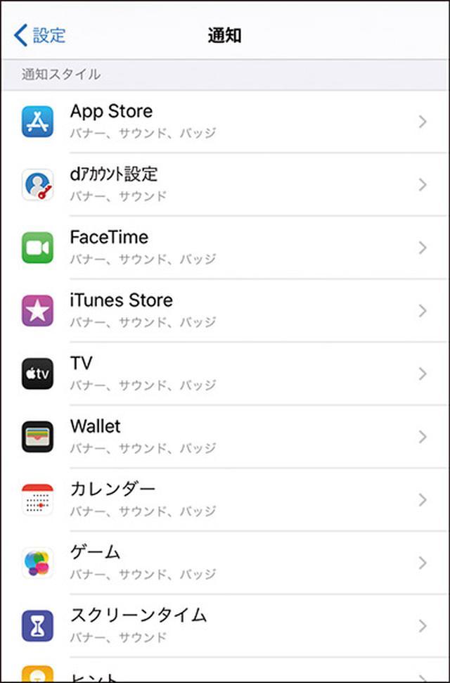 画像36: 【iPhone】初心者・中級者向け!スマホが快適になる「初期設定」の変更方法