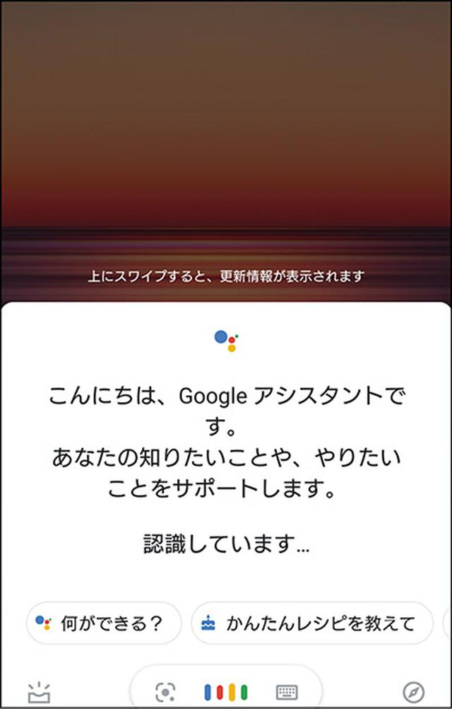 画像25: 【Android】初心者・中級者向け!スマホが快適になる「初期設定」の変更方法(後編)
