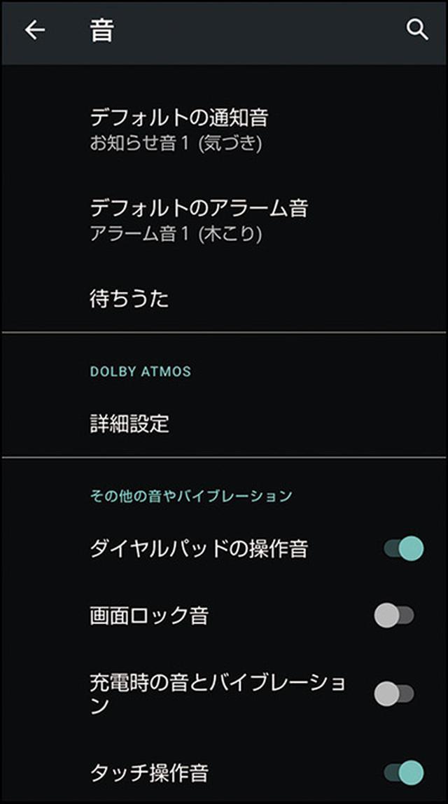 画像22: 【Android】初心者・中級者向け!スマホが快適になる「初期設定」の変更方法(後編)
