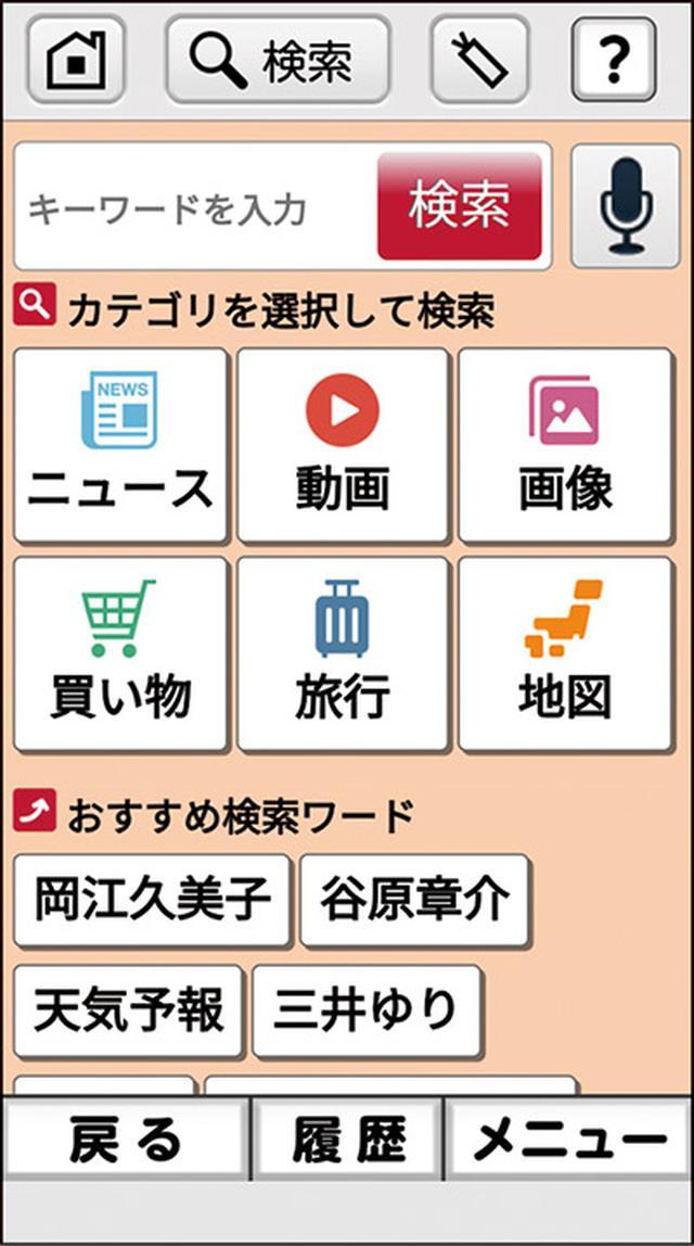 画像12: 【Android】初心者・中級者向け!スマホが快適になる「初期設定」の変更方法(後編)