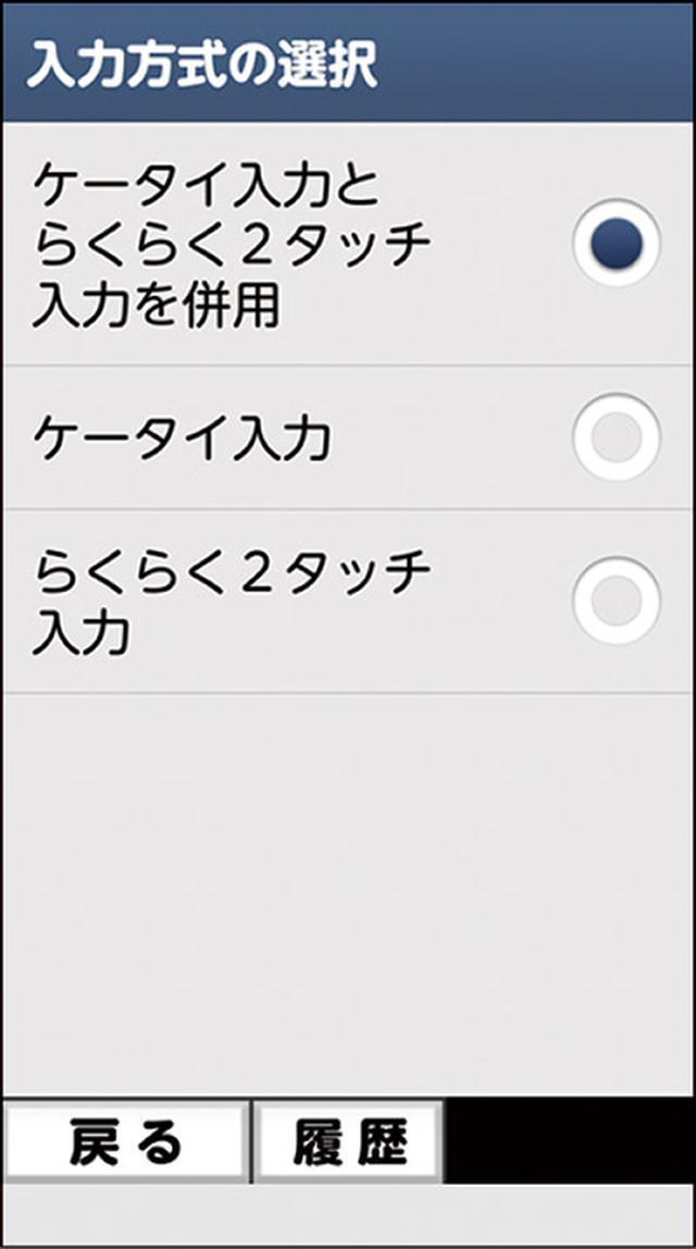 画像49: 【Android】初心者・中級者向け!スマホが快適になる「初期設定」の変更方法(前編)