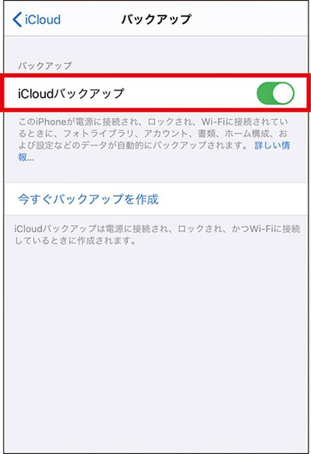 画像55: 【iPhone】初心者・中級者向け!スマホが快適になる「初期設定」の変更方法