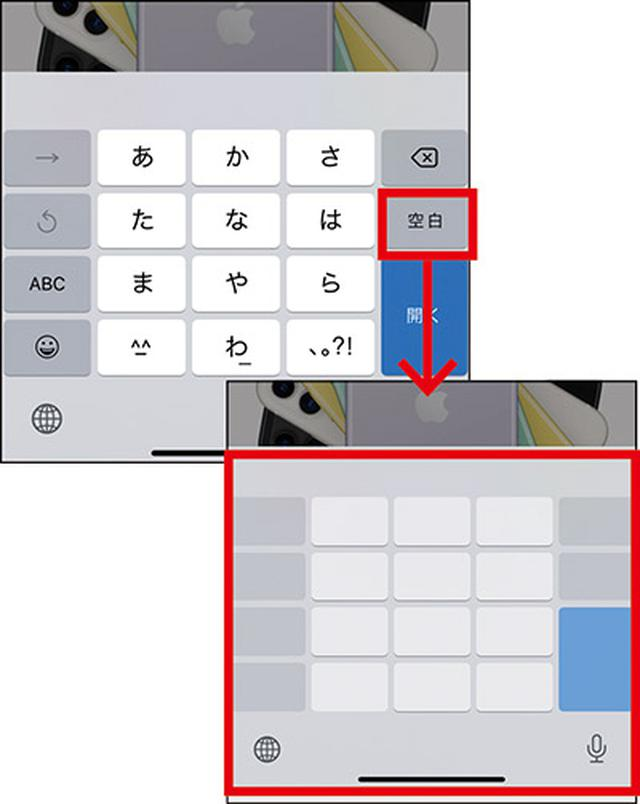 画像28: 【iPhone】初心者・中級者向け!スマホが快適になる「初期設定」の変更方法