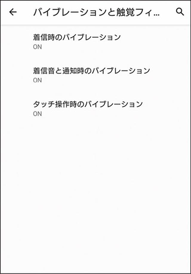 画像21: 【Android】初心者・中級者向け!スマホが快適になる「初期設定」の変更方法(後編)