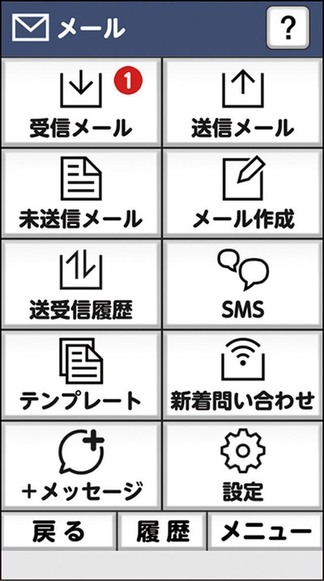 画像6: 【Android】初心者・中級者向け!スマホが快適になる「初期設定」の変更方法(後編)