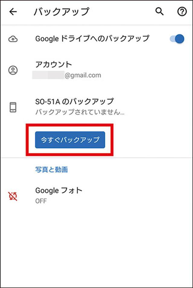 画像51: 【Android】初心者・中級者向け!スマホが快適になる「初期設定」の変更方法(後編)