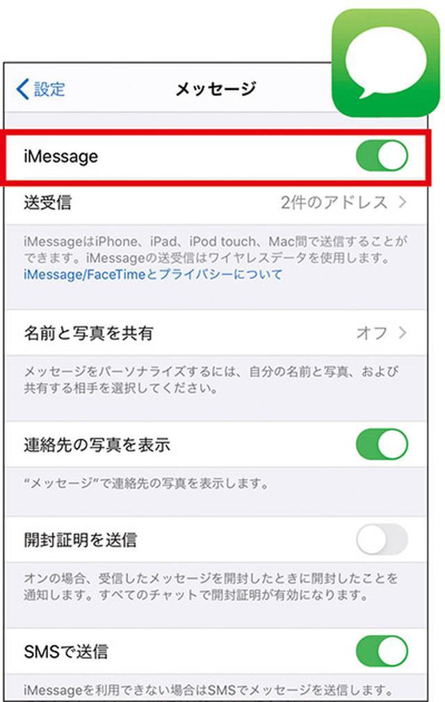 画像31: 【iPhone】初心者・中級者向け!スマホが快適になる「初期設定」の変更方法