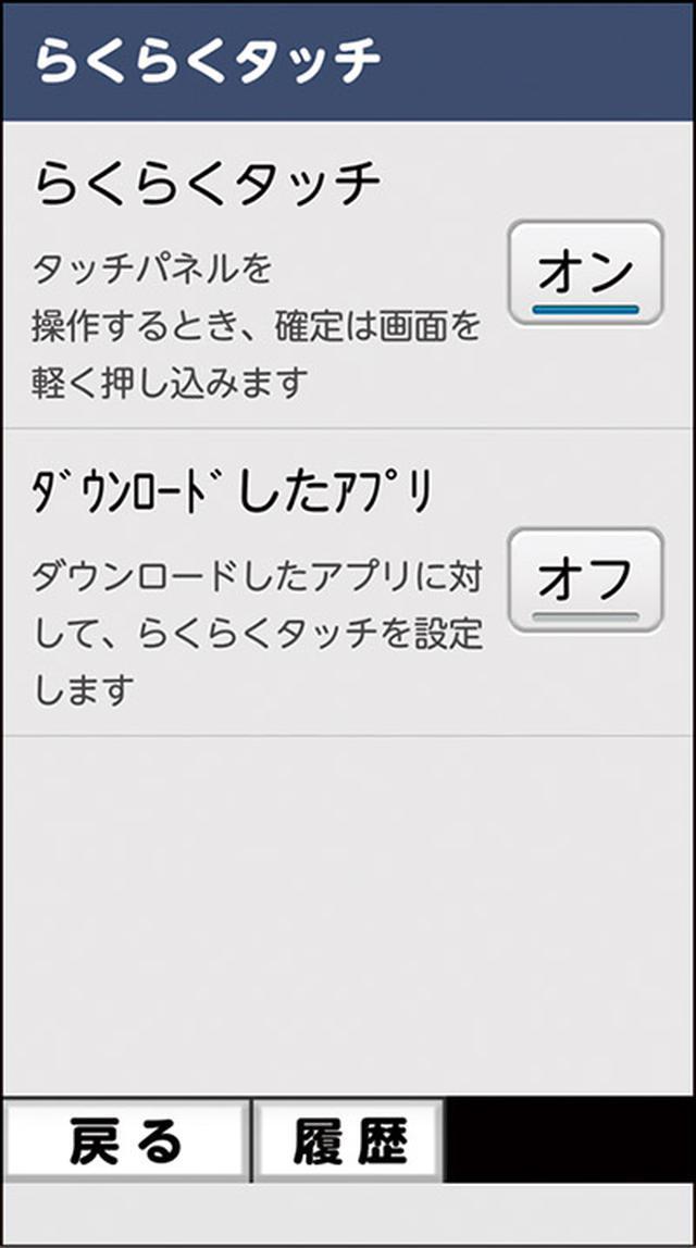 画像24: 【Android】初心者・中級者向け!スマホが快適になる「初期設定」の変更方法(後編)