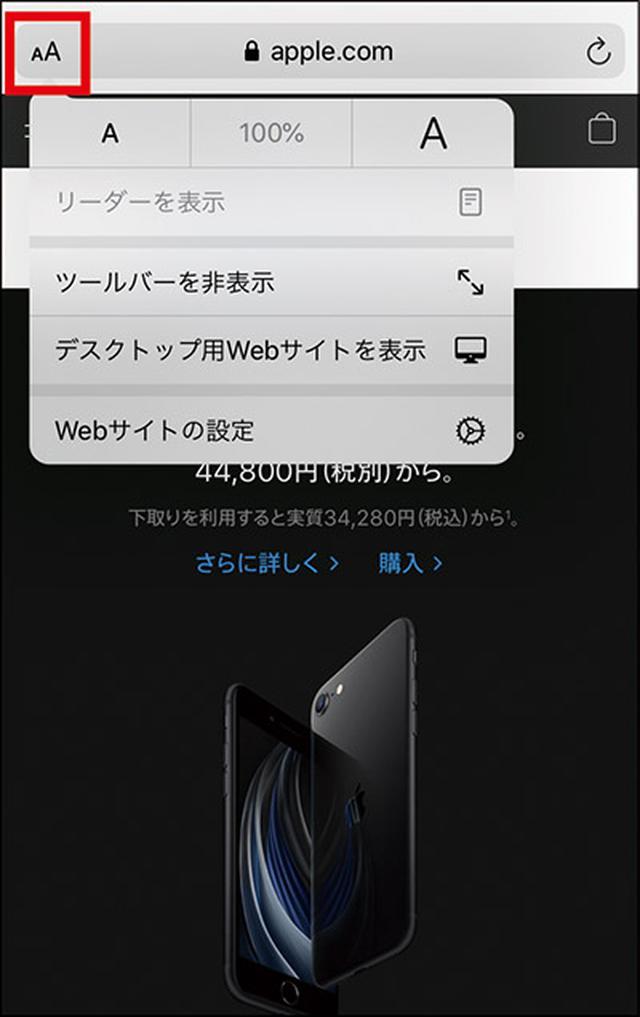 画像34: 【iPhone】初心者・中級者向け!スマホが快適になる「初期設定」の変更方法