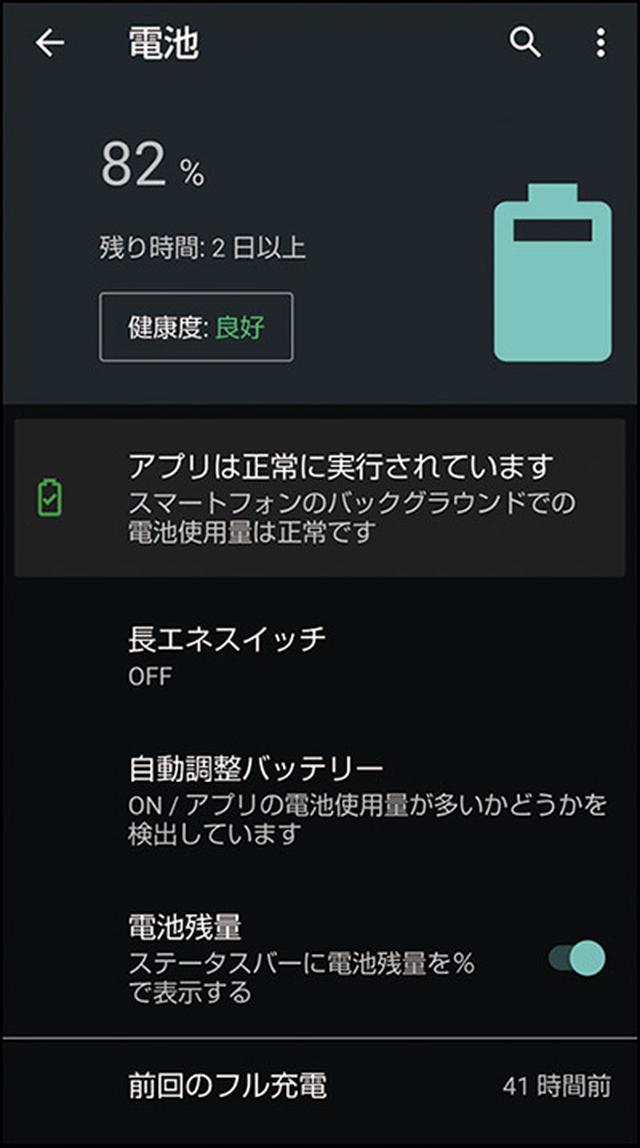 画像58: 【Android】初心者・中級者向け!スマホが快適になる「初期設定」の変更方法(後編)
