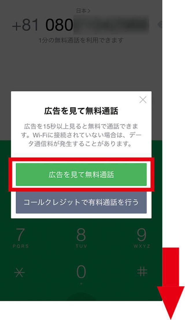 画像1: 【LINEの便利機能】意外と知られていないお役立ちツール3選